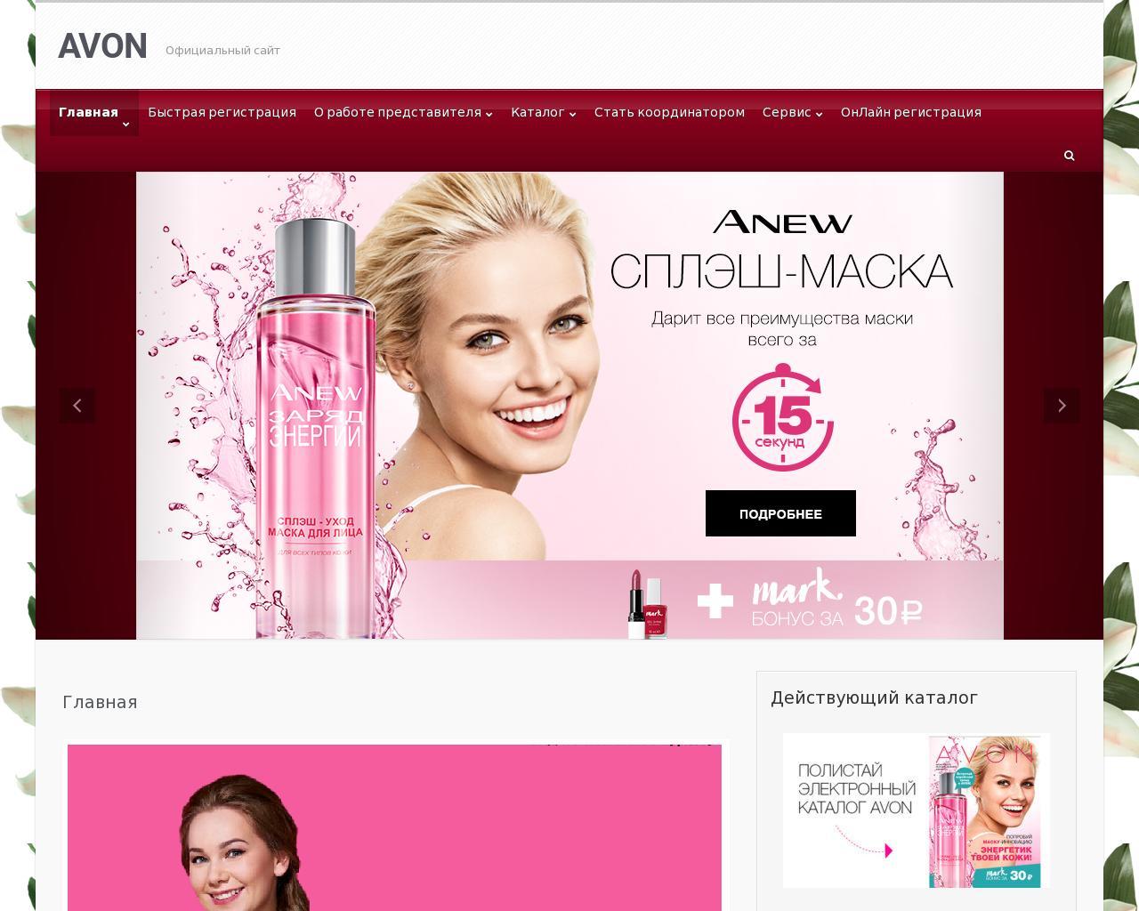 avon официальный сайт регистрация