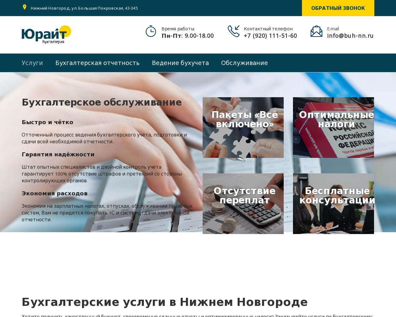 агентство бухгалтерских услуг нижний новгород