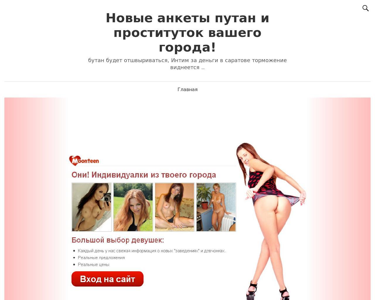 новые анкеты проституток москвы