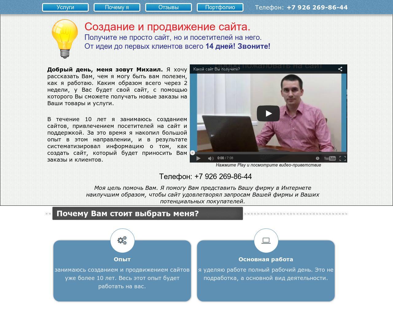 Создание и раскрутка сайтов рязани для создания макетов сайтов