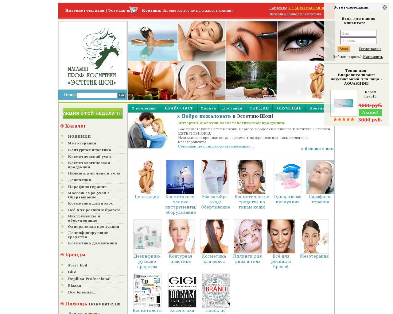 Институт эстетики купить косметику купить косметику лореаль в ростове