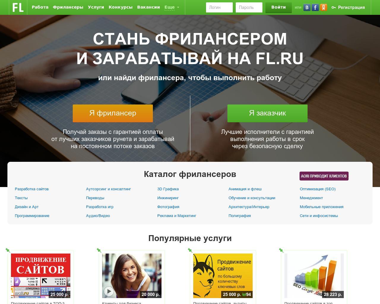 Фрилансер по сайту воронеж фрилансер веб разработчик