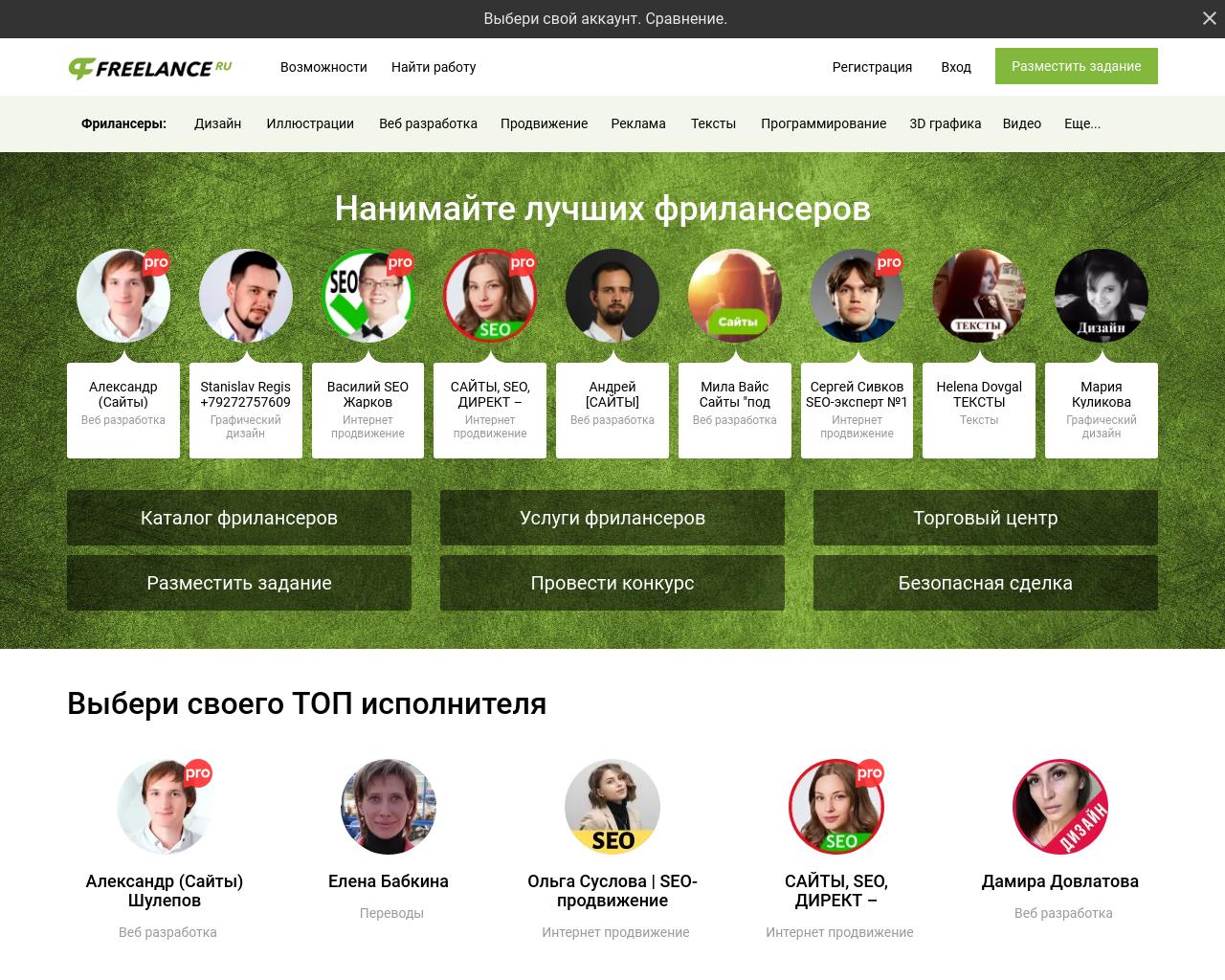 Фриланс сайты красноярск удаленная работа гейм-дизайнером