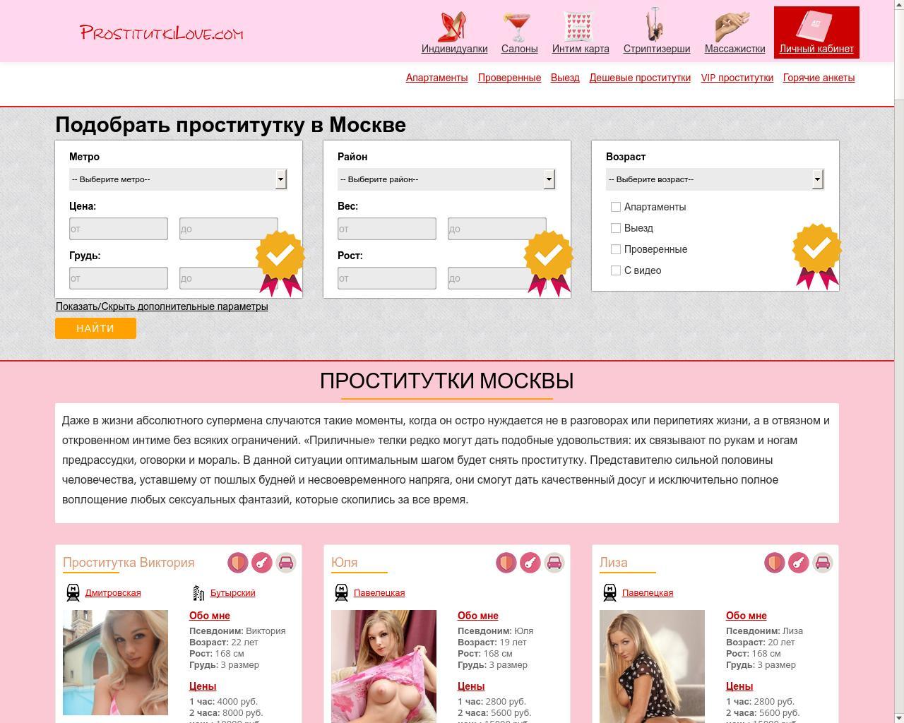 заказать проститутку в Тюмени ул Коммунаров