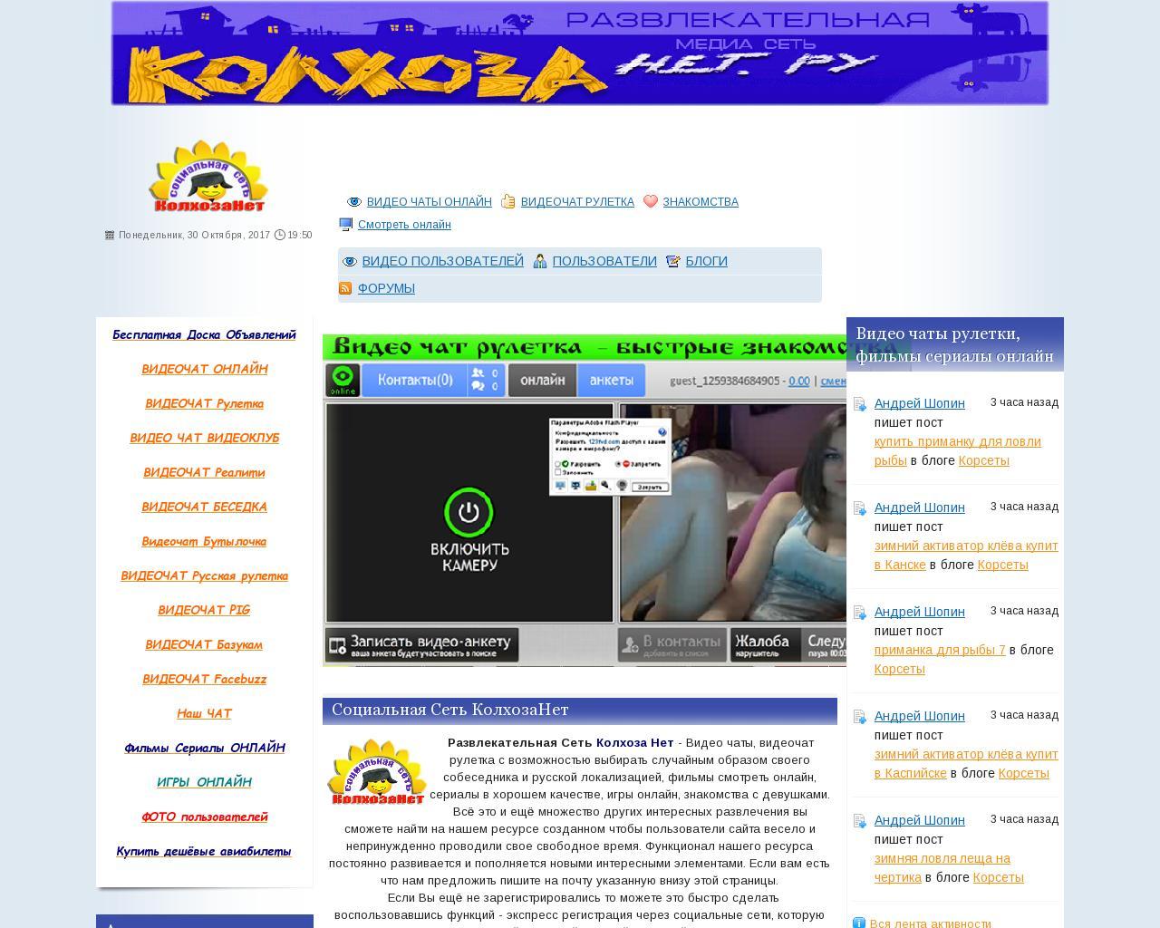 Порно сайт онлайн видеочат
