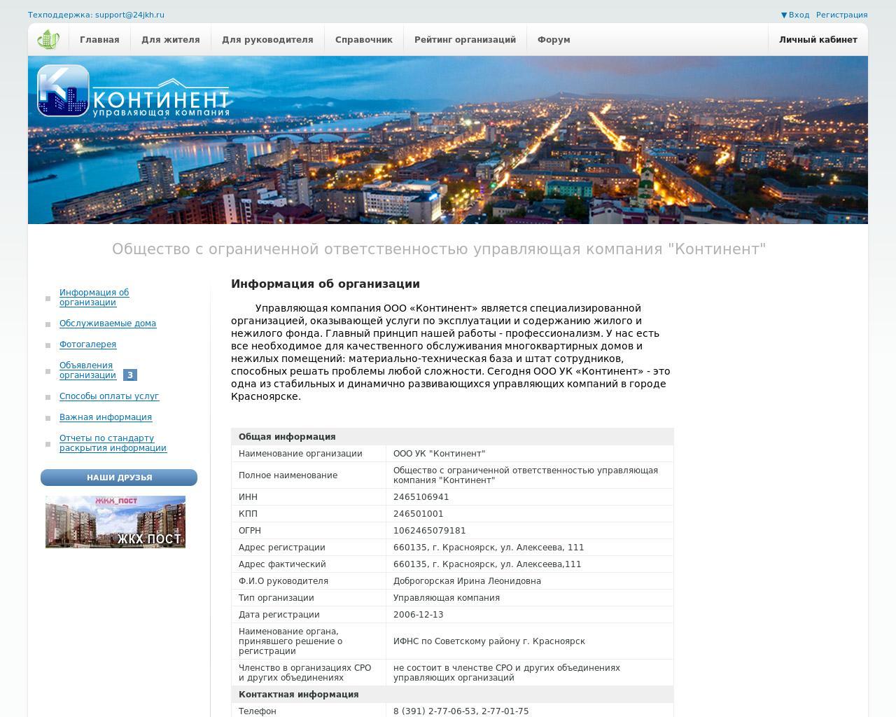 Управляющая компания континент красноярск официальный сайт создание сайтов книги онлайн читать