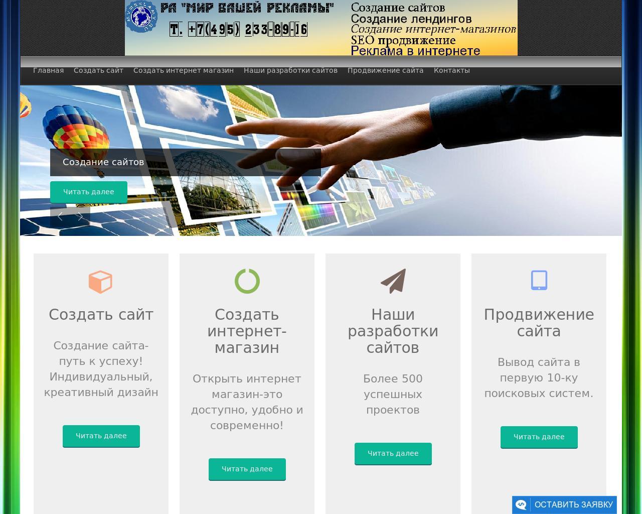 Создание сайтов хмельницкий продвижение сайта на платформе викс