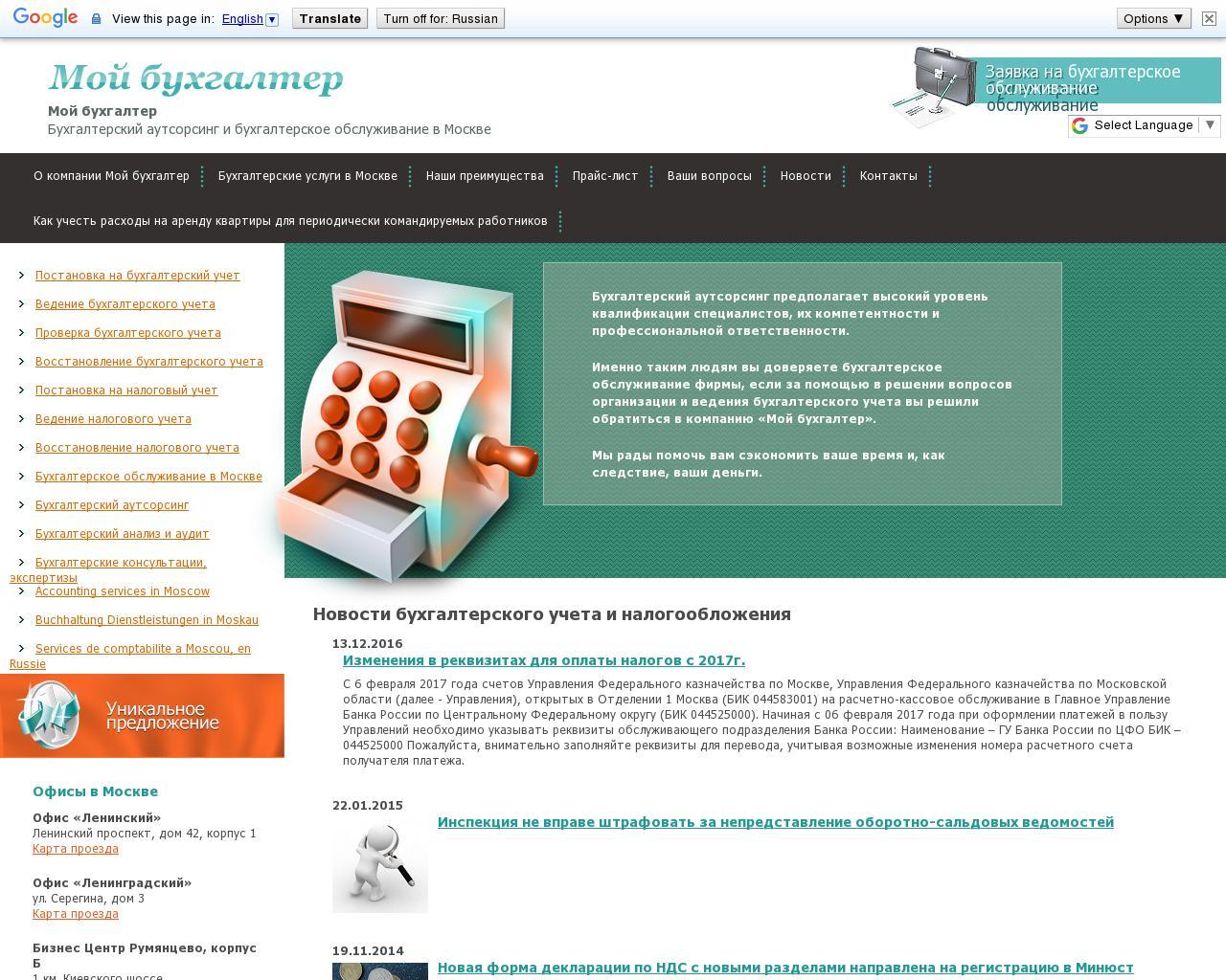 Центр бухгалтерских услуг москва бухгалтер по расчету коммунальных услуг