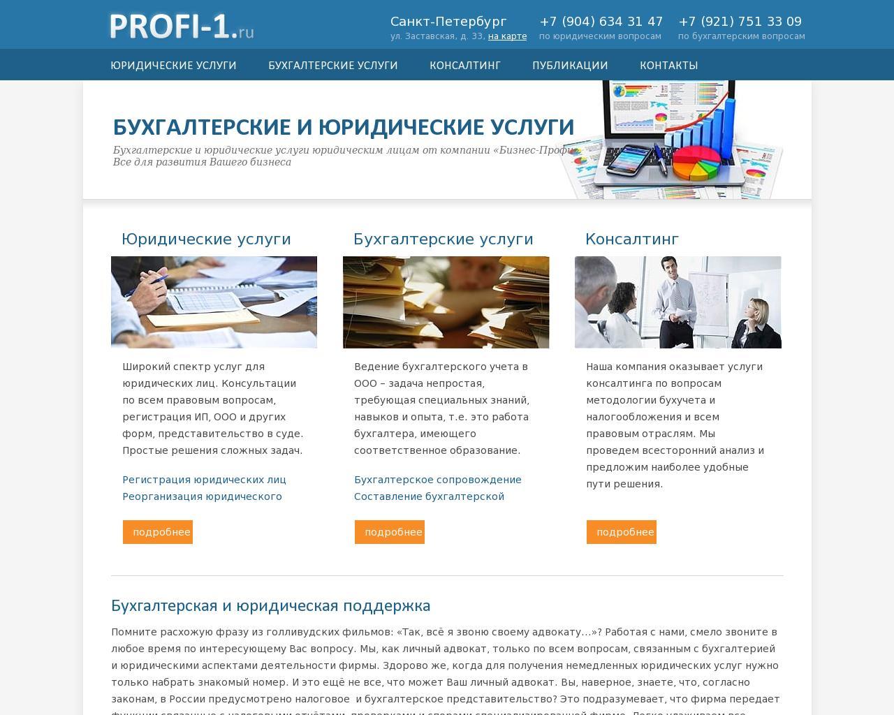 юридические и бухгалтерские услуги в спб