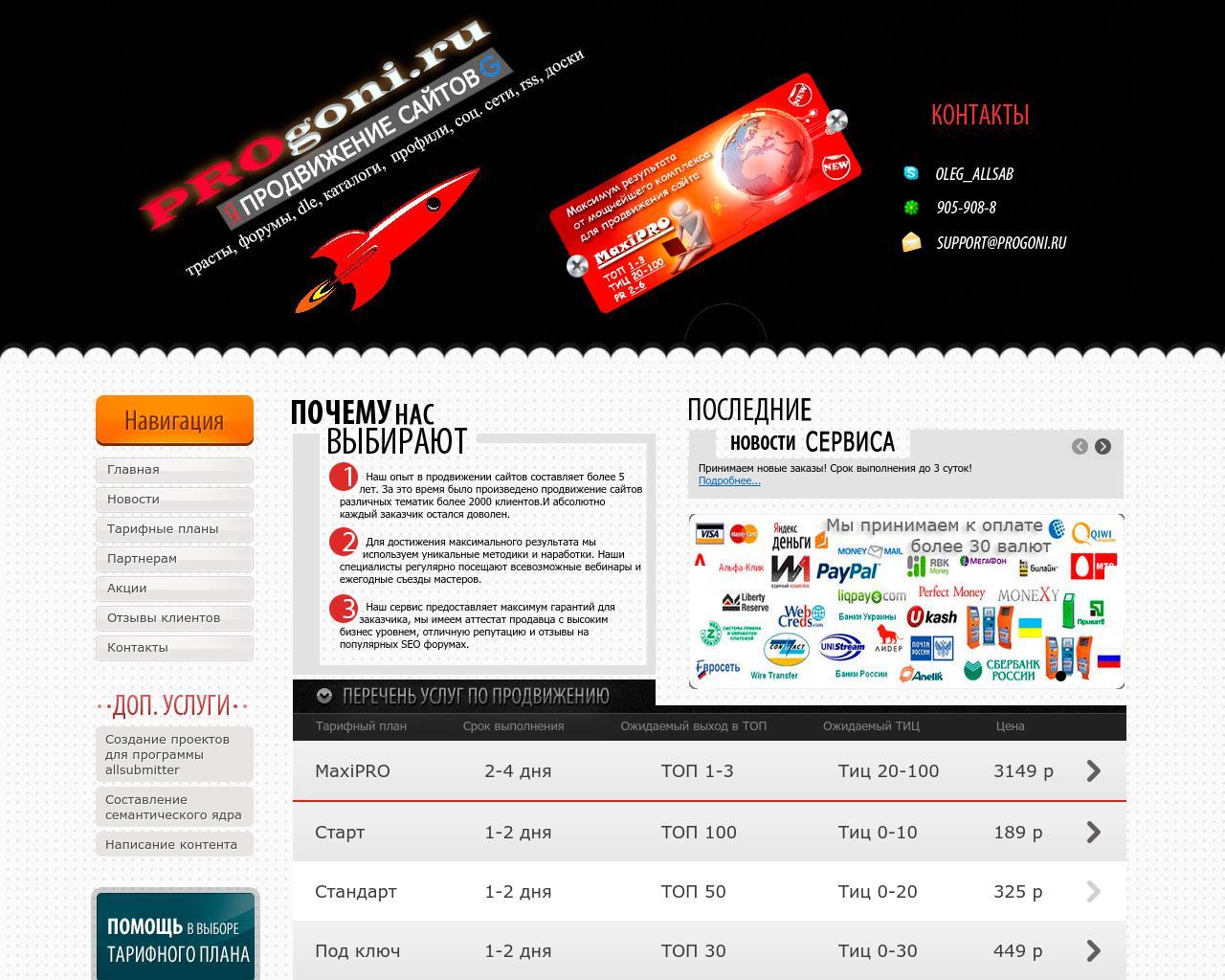 Топ сервисов продвижения сайтов продвижение яндекс директ обучение