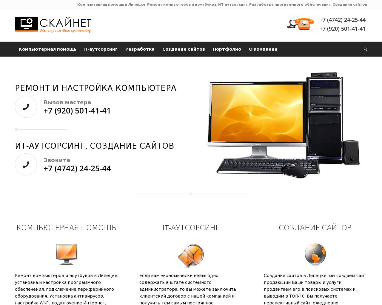 Компьютерная помощь и создание сайтов создание сайтов system
