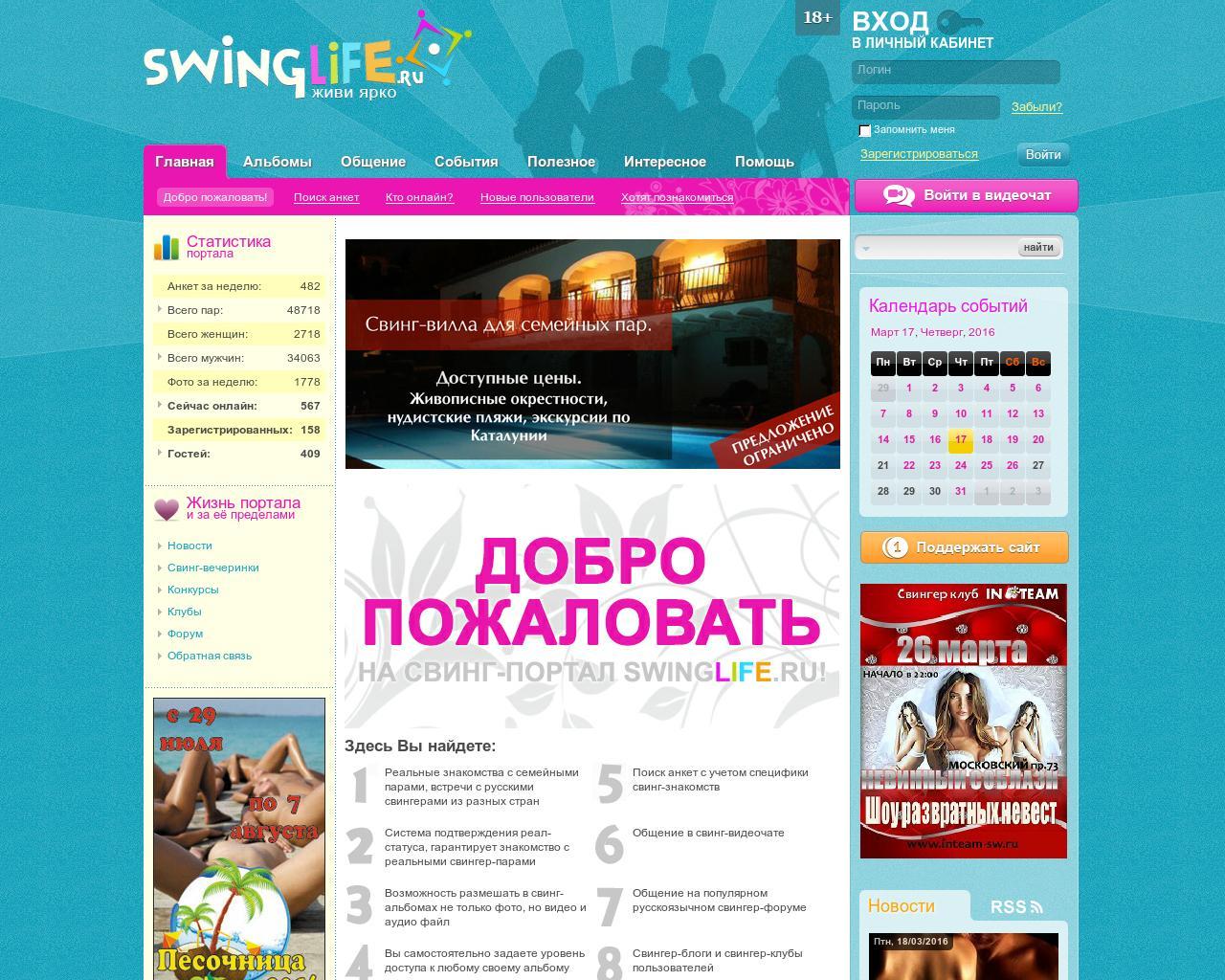 Сайт свинглайф
