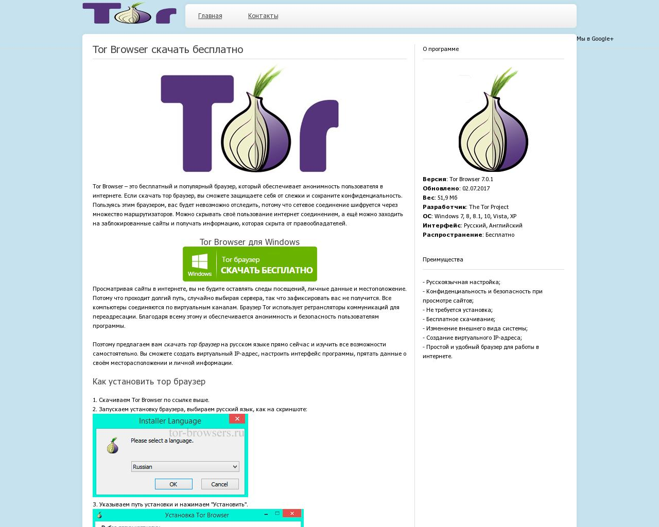Браузер тор википедия сайты hyrda download tor browser for windows hudra