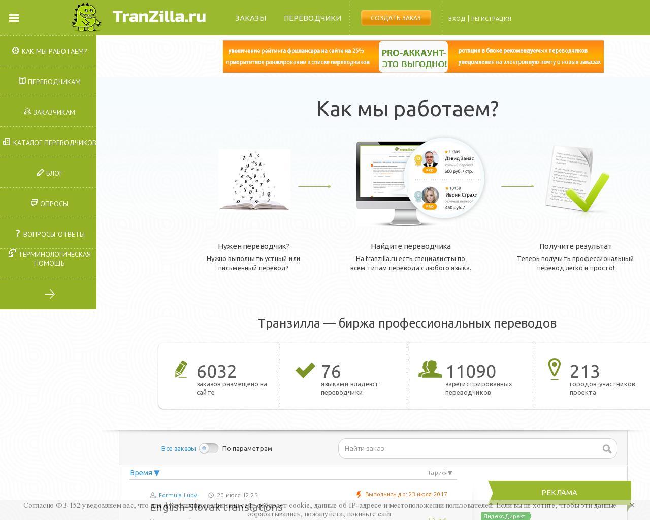 Лучшие сайты по фрилансу для переводчиков фриланс индивидуального предпринимателя