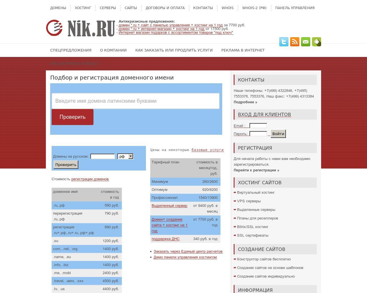 Сайты для создания доменов альтаир ювелирная компания официальный сайт