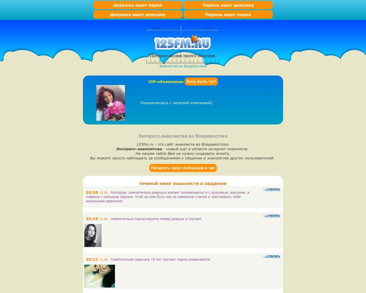 сайт знакомств в ульяновске без регистрации с номерами