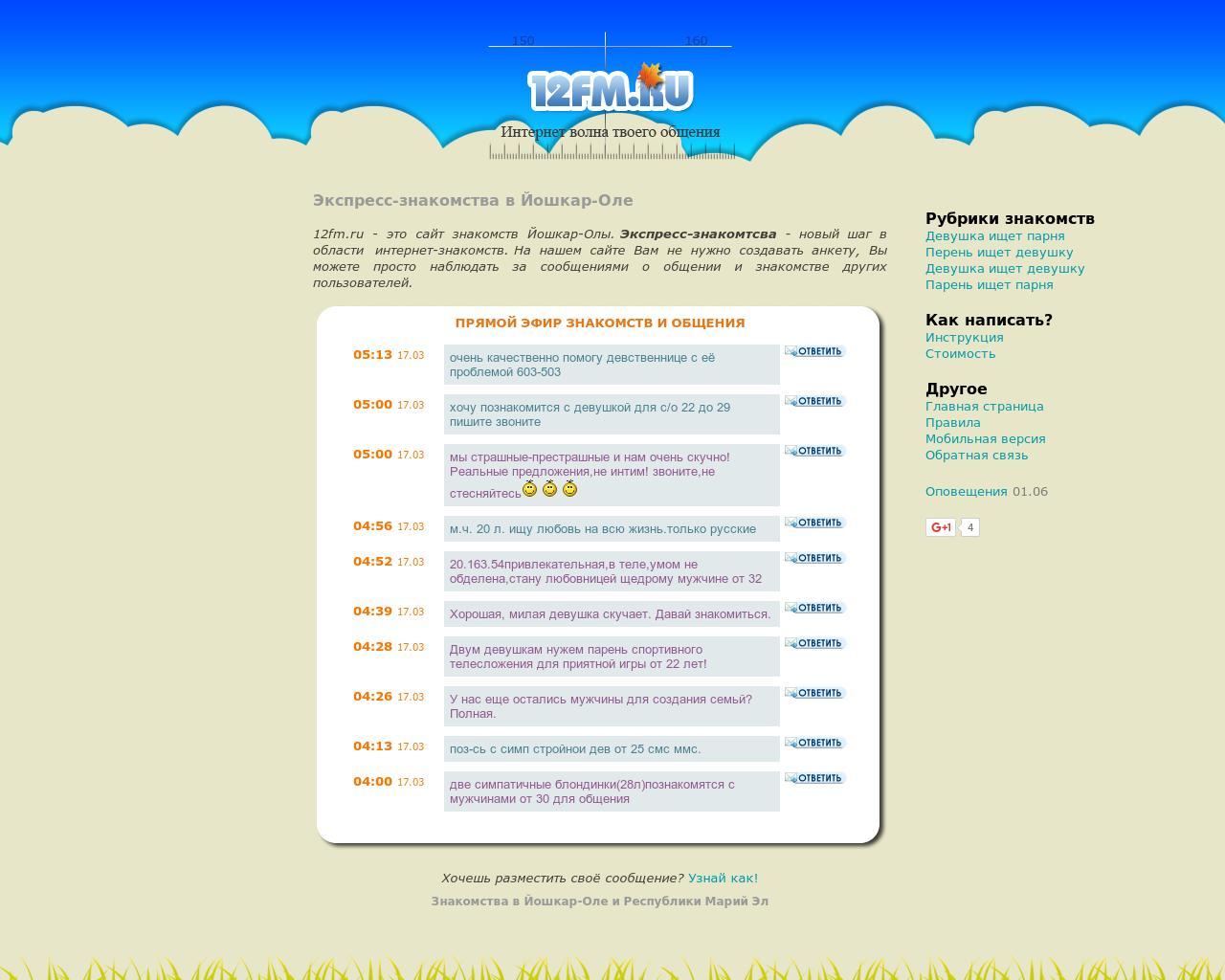 веб чат знакомства иркутск