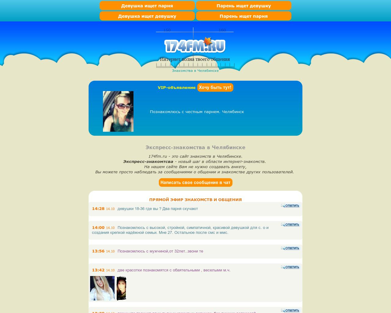 челябинск и сайты знакомства общения для