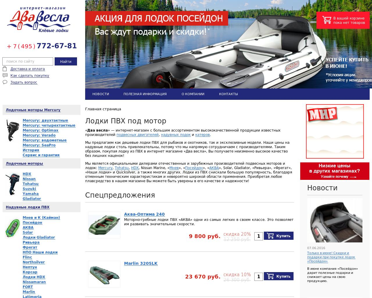 магазины по продажам все для лодок пвх москва