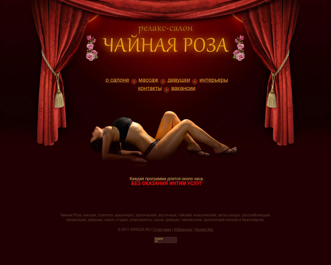 v-krasnoyarske-deshevo-eroticheskiy-massazh