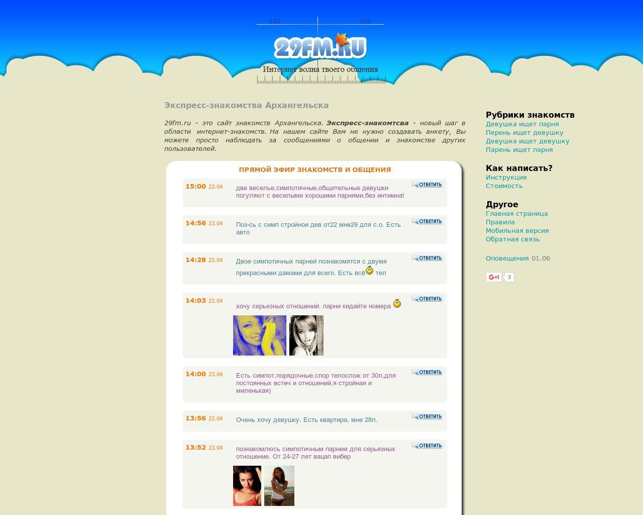 Дуслар сайт знакомств отзывы
