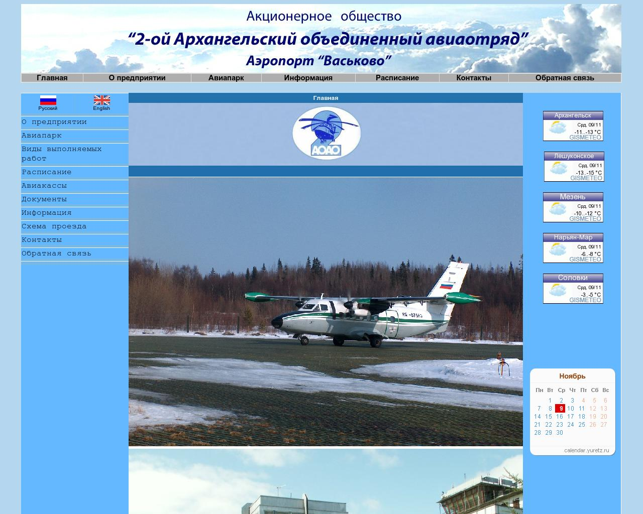 Освящение совершено архиереем по просьбе руководства, летного состава и техников авиаотряда