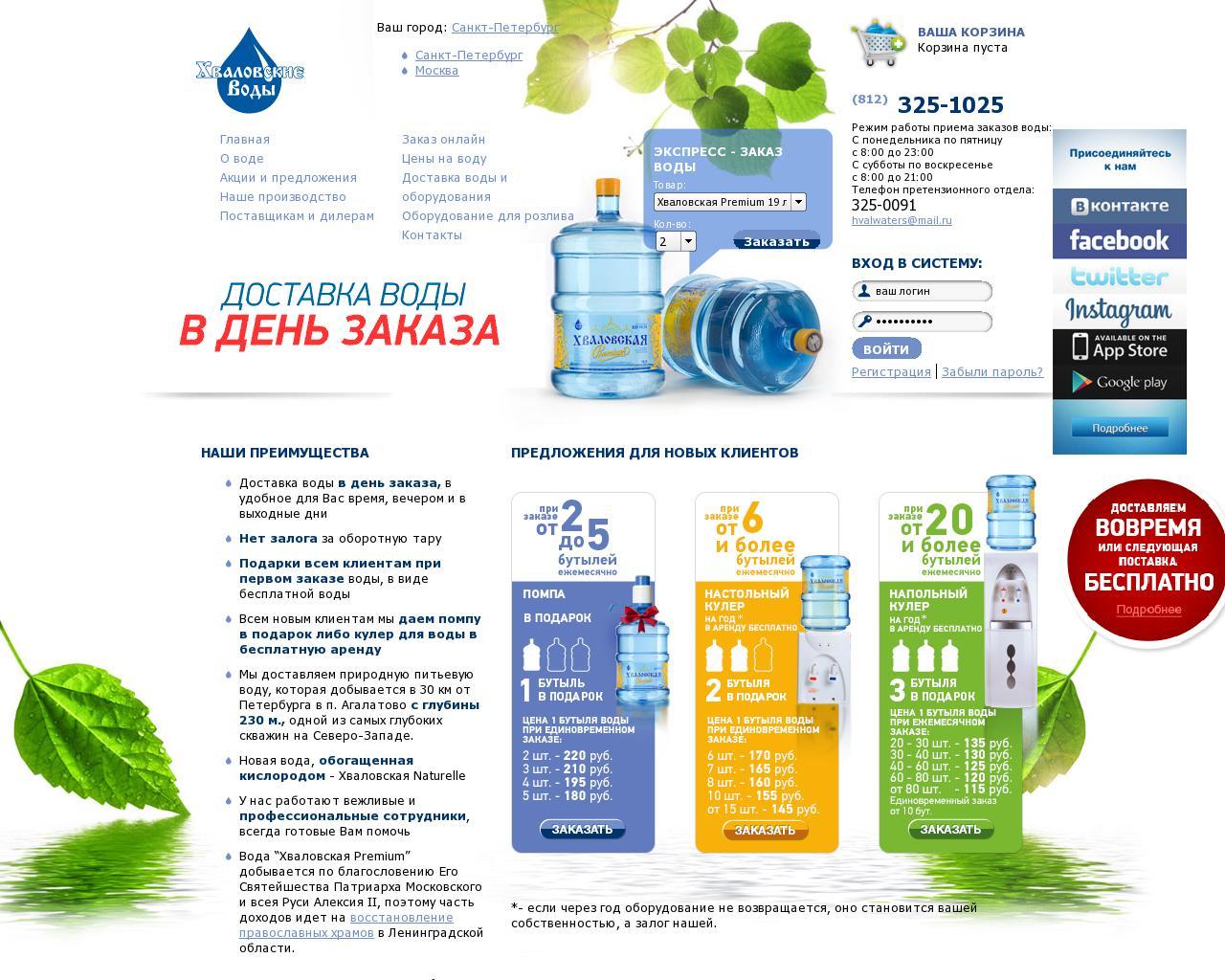 Заказ воды помпа в подарок спб