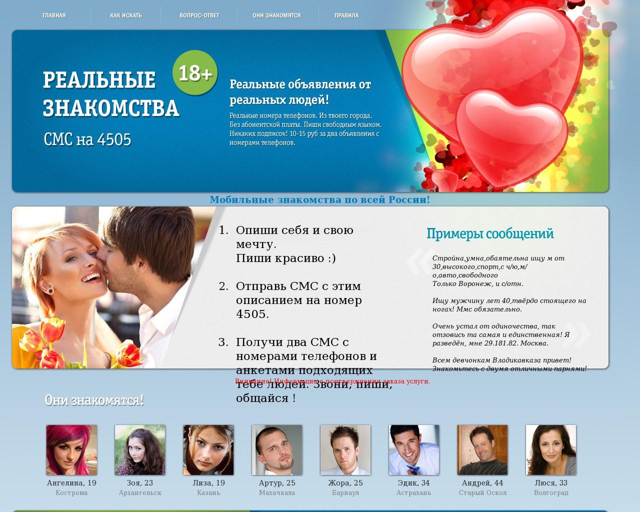 Газета ярмарка калининград рубрика смс знакомства