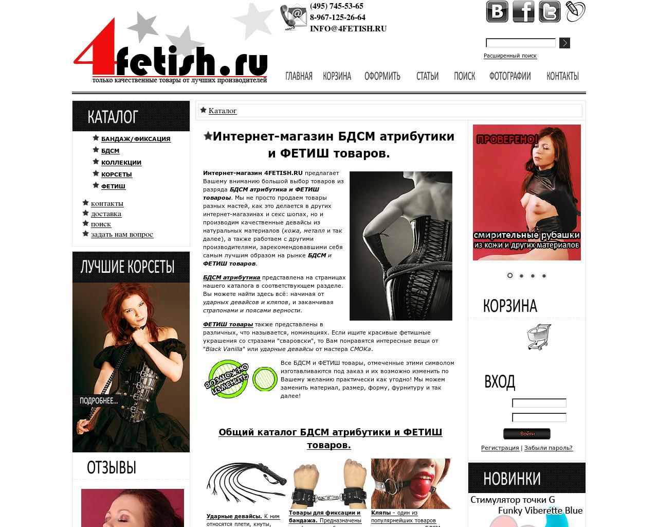 интернет каталог секс шопов