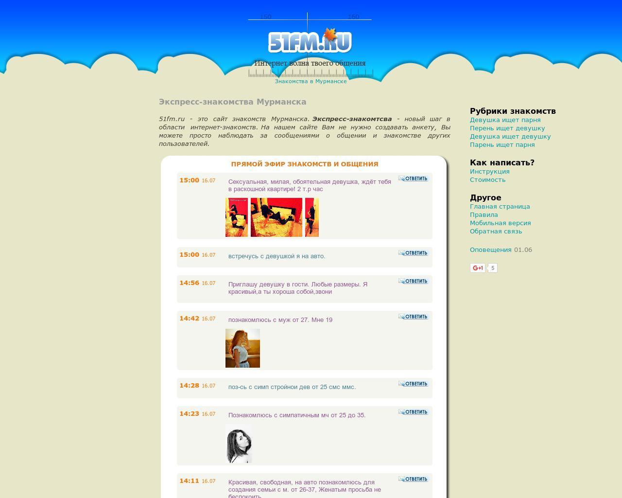 Знакомства сайты и без смс для
