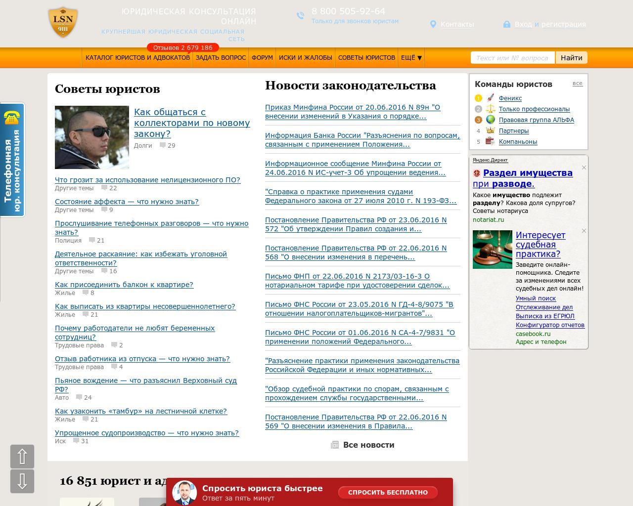 ощущали бесплатные онлайн консультации юристов по россии была явно