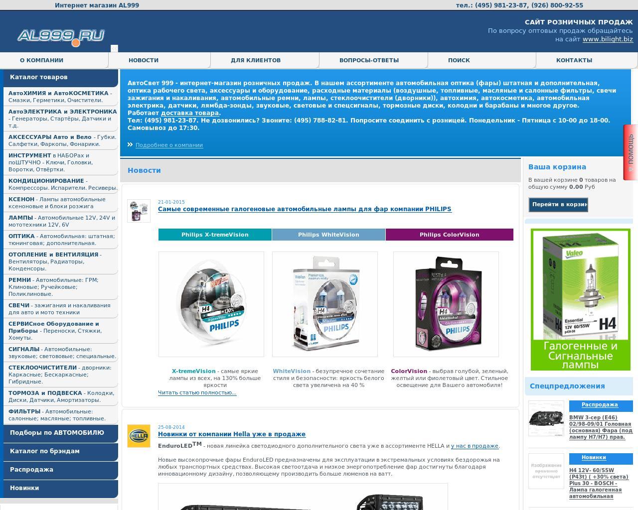 основные свойства автомобильная оптика интернет магазин идеальный вариант