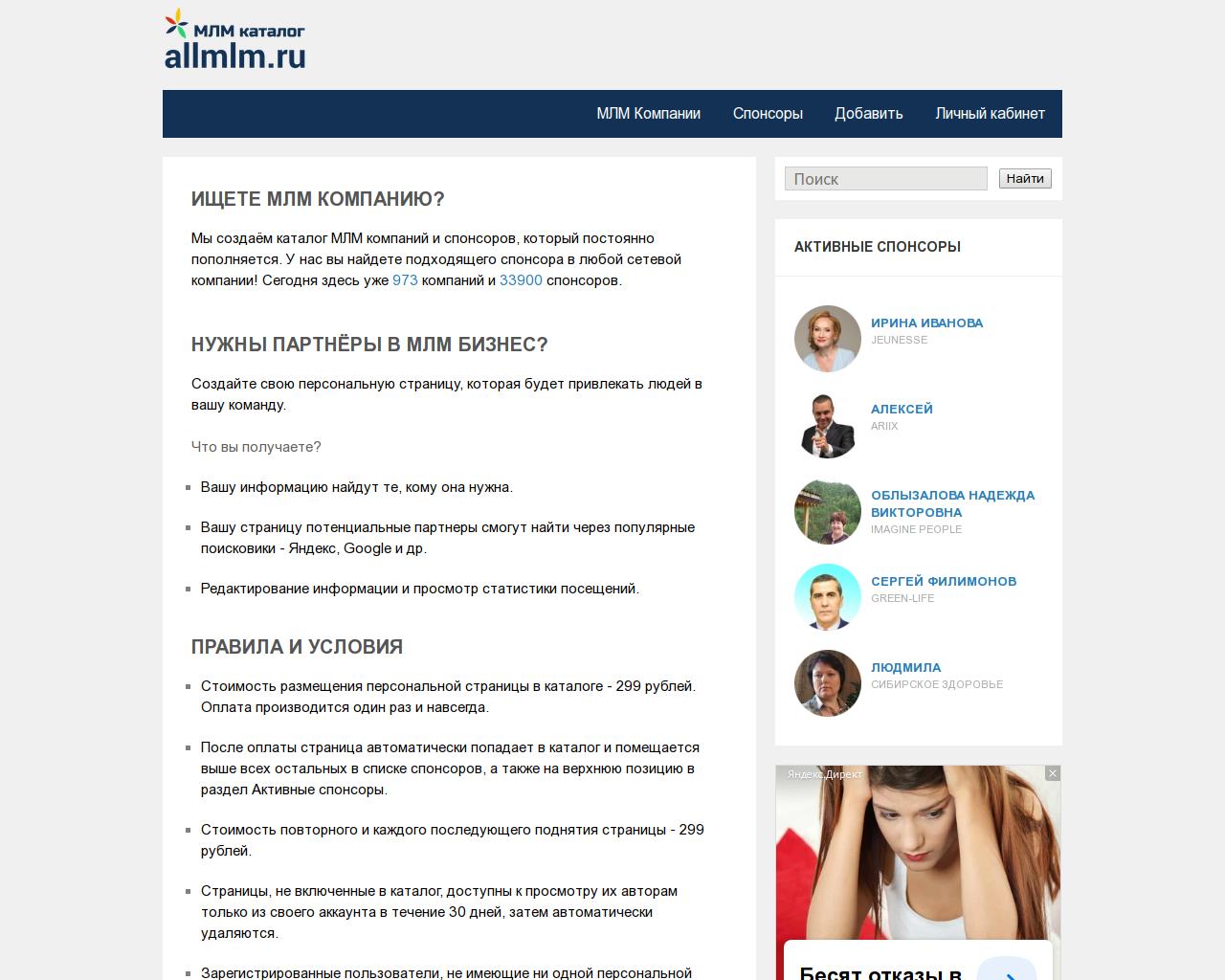 млм компании список россия Апрель 2016