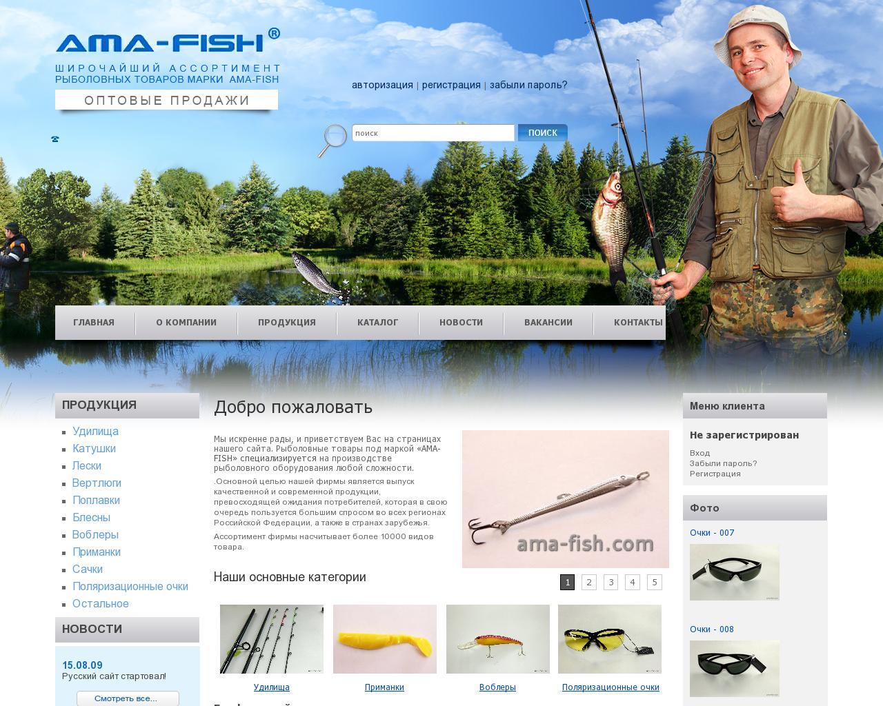 Главный рыболовный сайт россии