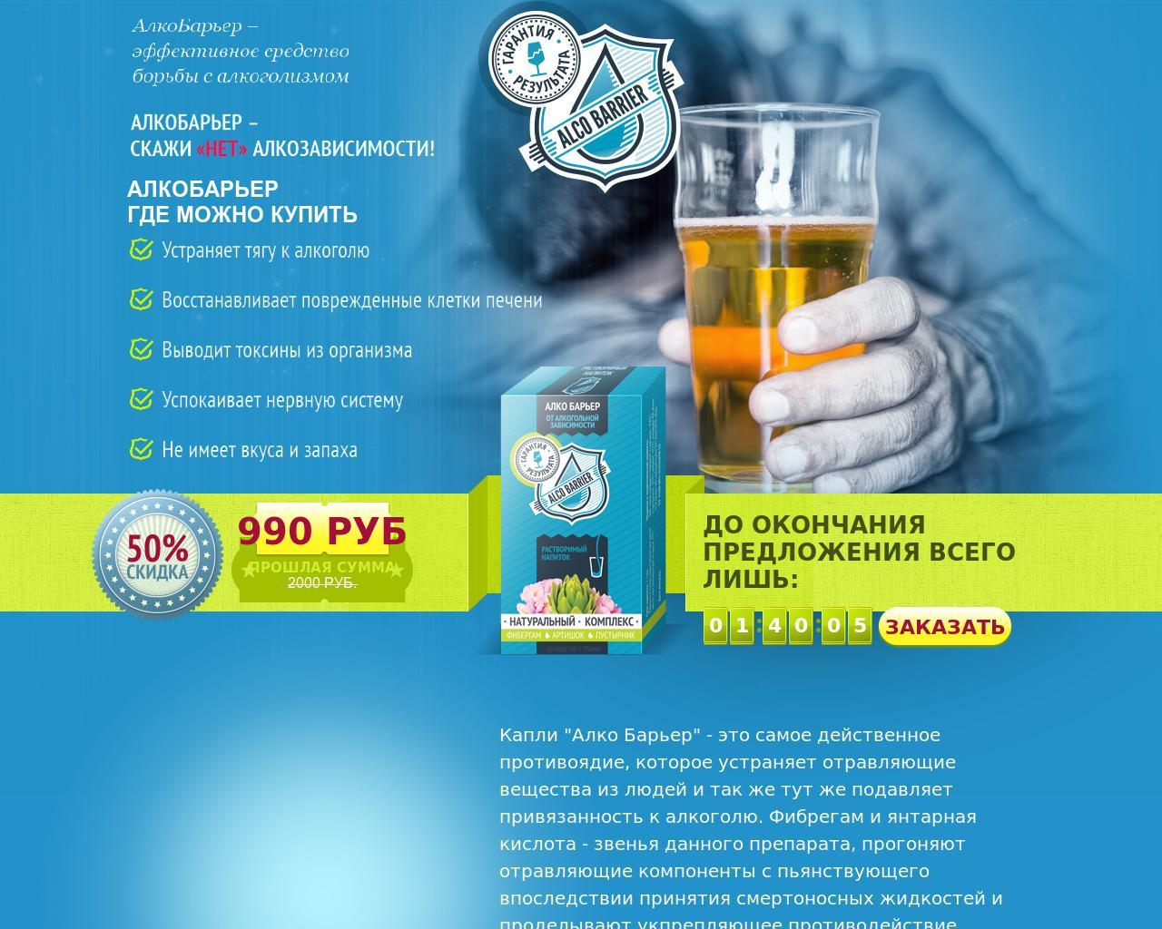 Эффективное лечение от алкоголизма в Москвее экстра блокатор от алкоголизма где купить цена