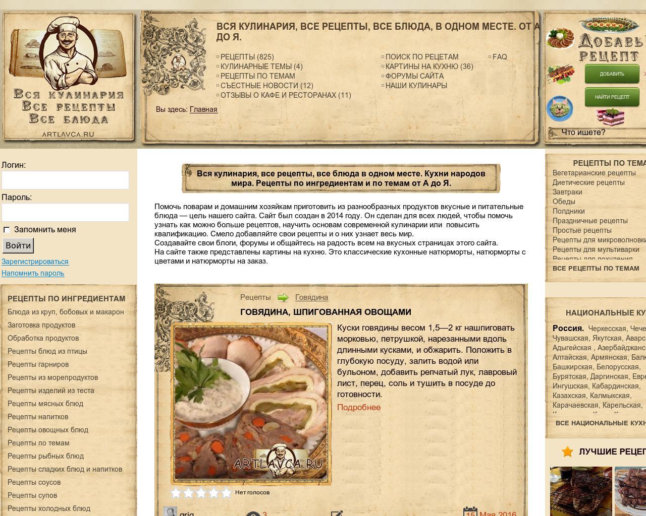 Всех приготовление блюд пошаговое