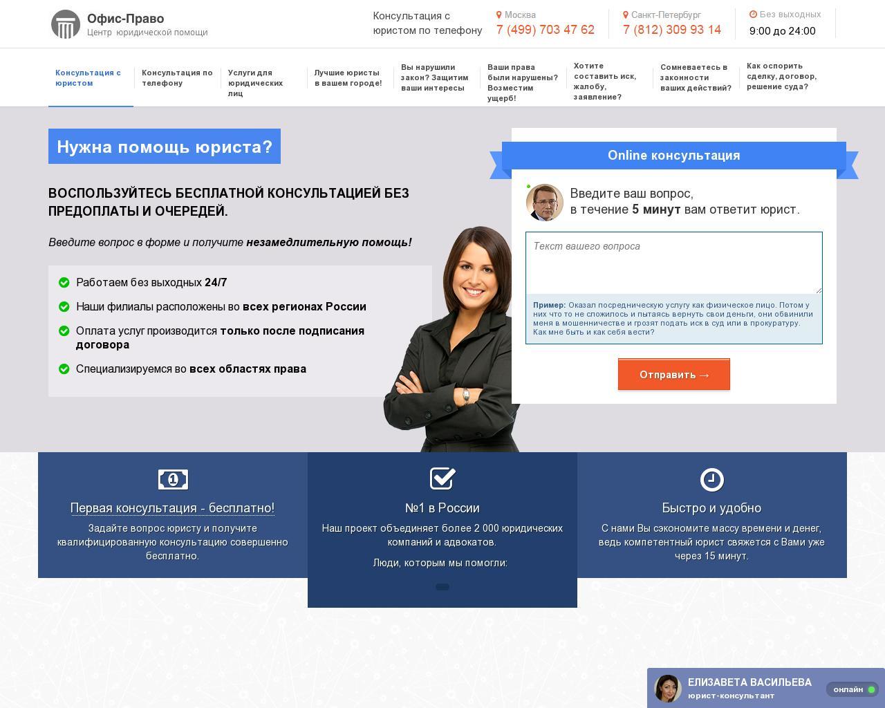 нужна помощь юриста москва проследив взгляд