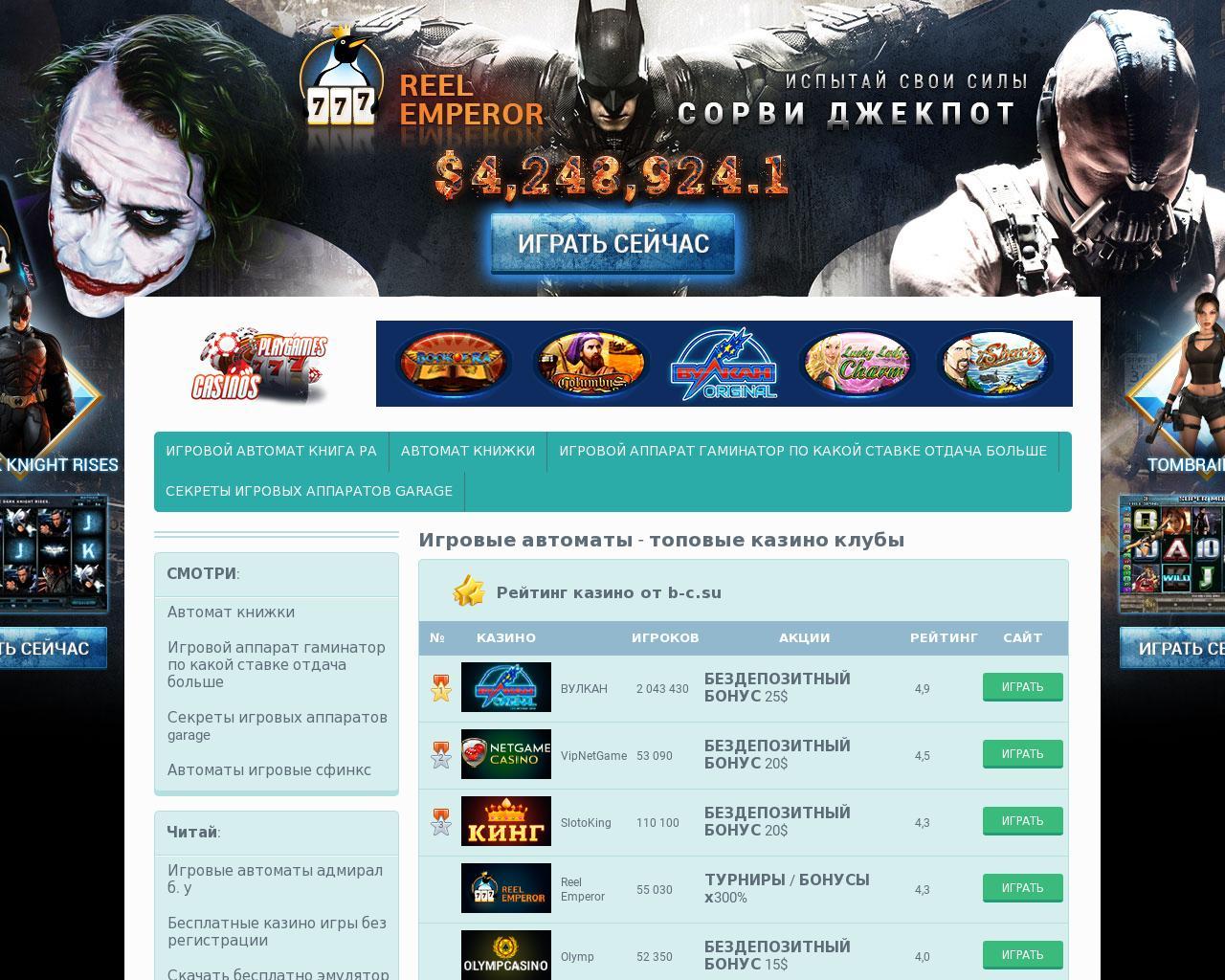 play casino бездепозитный бонус