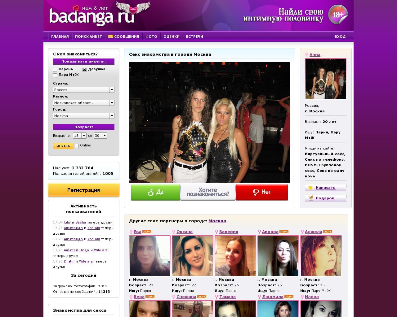Сайт для секса безплатно