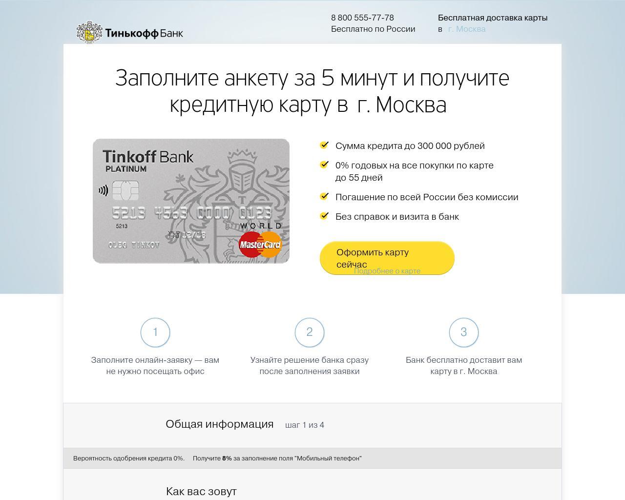 взять кредит без обеспечения на карту