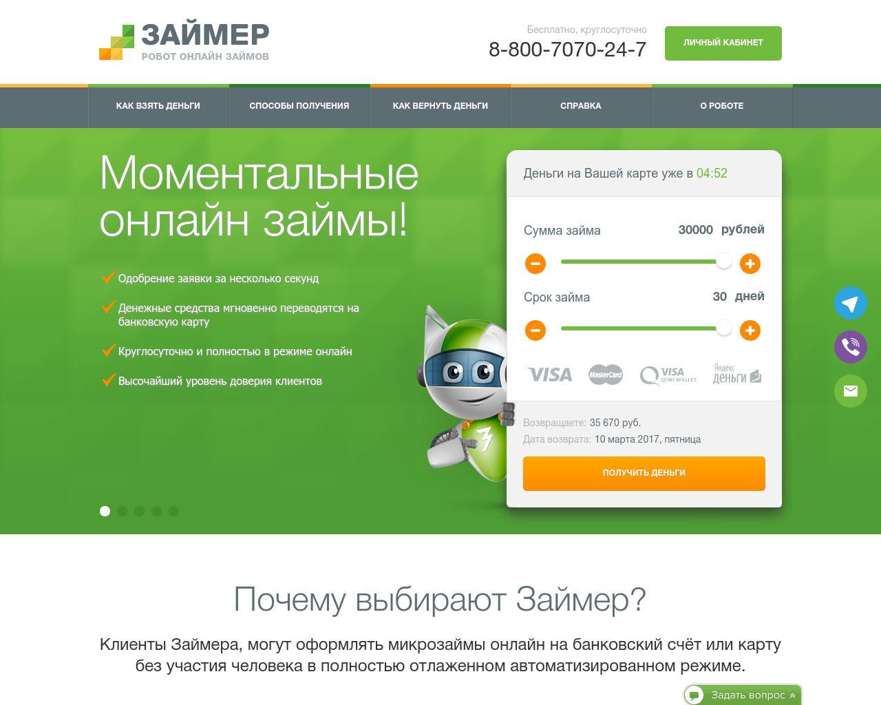 Онлайн займ на 2 месяца частный займ без залога екатеринбург
