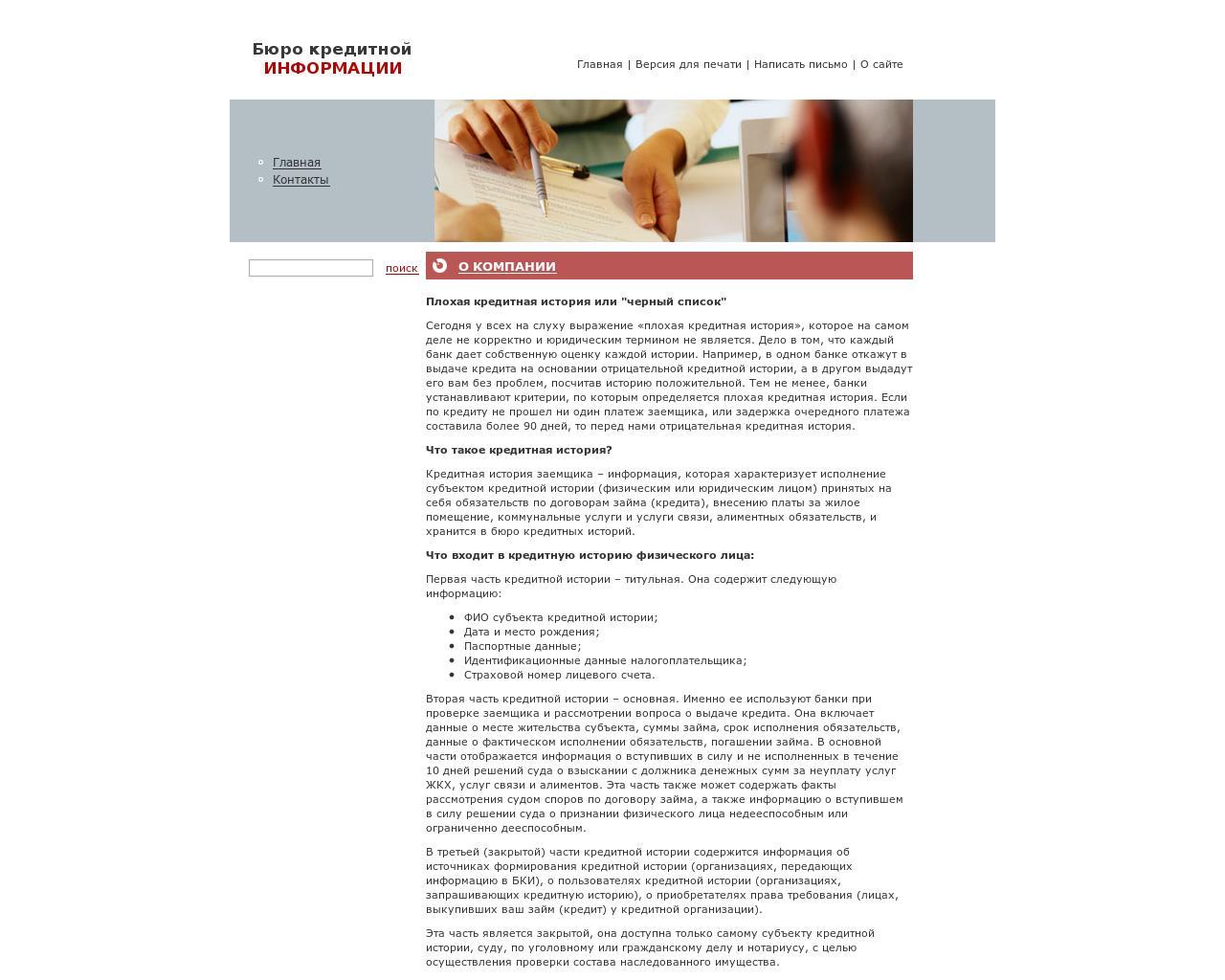 бюро кредитных решений отзывы испарители для электронных