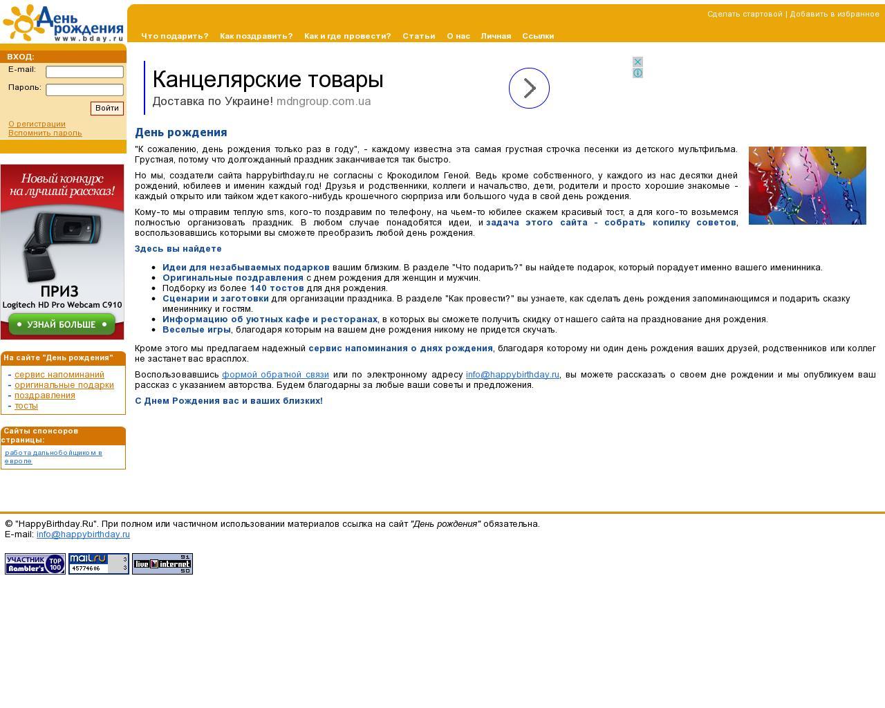 Как сделать сайт с адресом ru