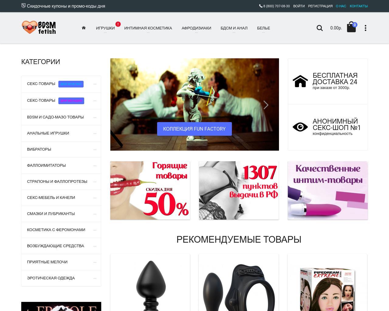 internet-magazin-intimniy-tovarov