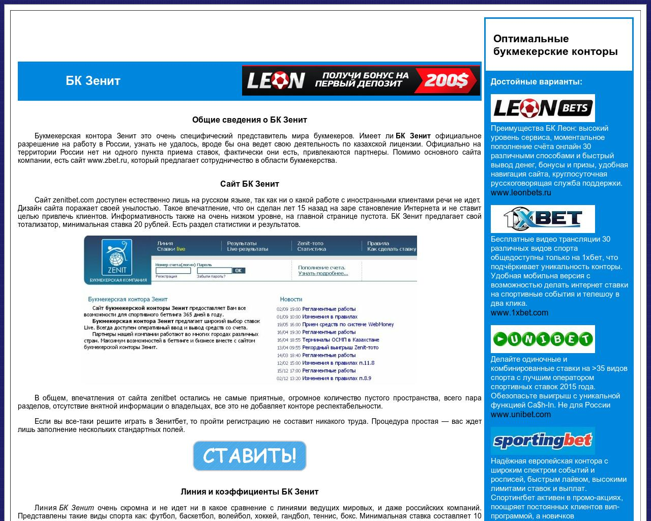 Бк зенит доступ к сайту через зеркало