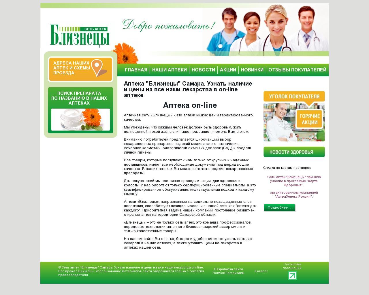 apteki-moskvi-nalichie-lekarstv-tseni