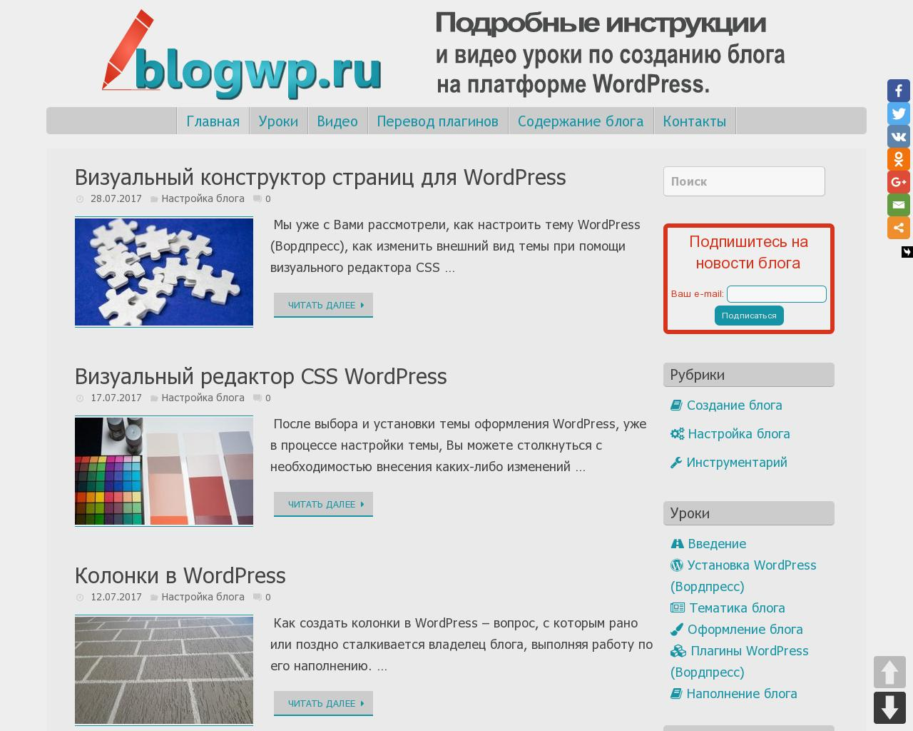 Wordpress 29