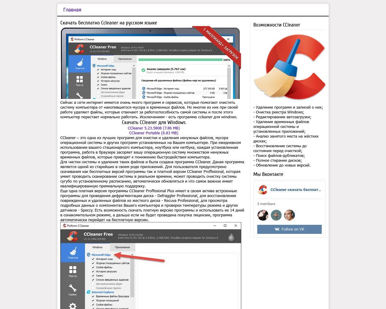 CCleaner скачать бесплатно на русском языке (последняя версия) 16
