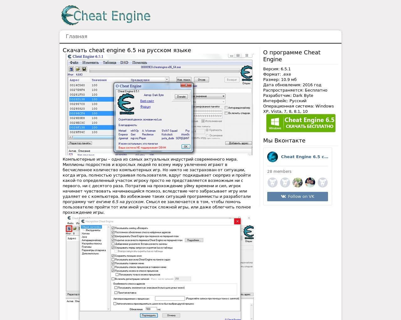 Как сделать cheat engine русский язык