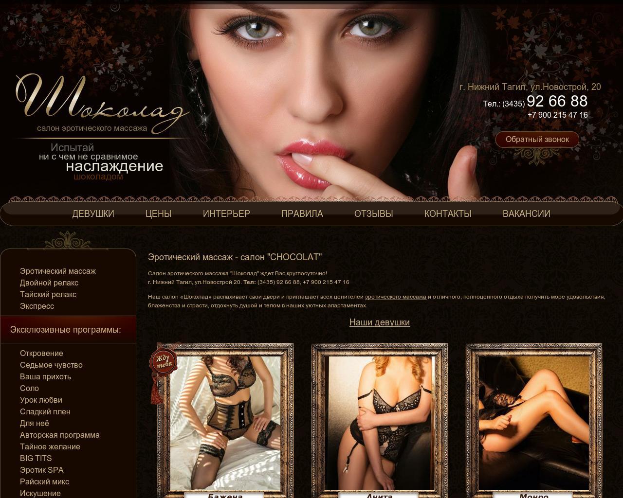 salon-eroticheskogo-massazha-afrodita